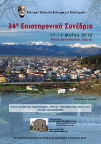 34o Συνέδριο Ε.Ε.Β.Ε. - Τρίκαλα 2012